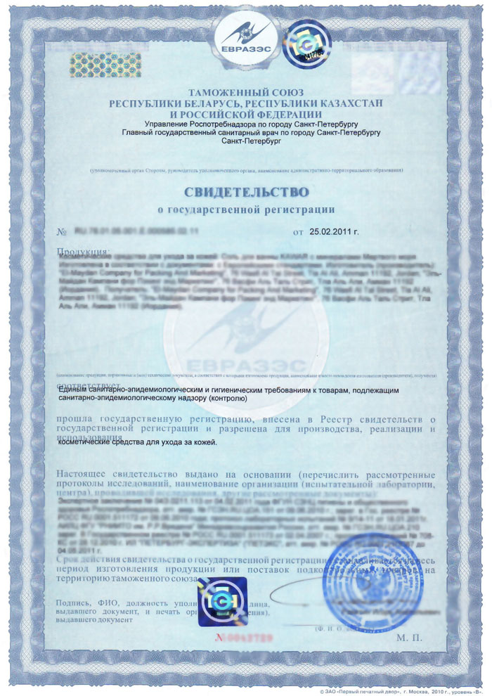 Hygieniasertifikaatit Venäjällä